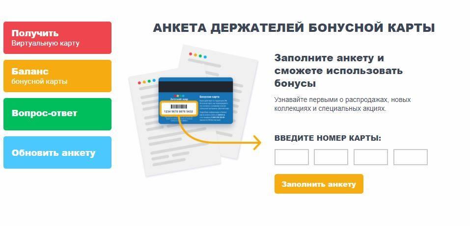 registratsija-karty-detskij-mir.jpg