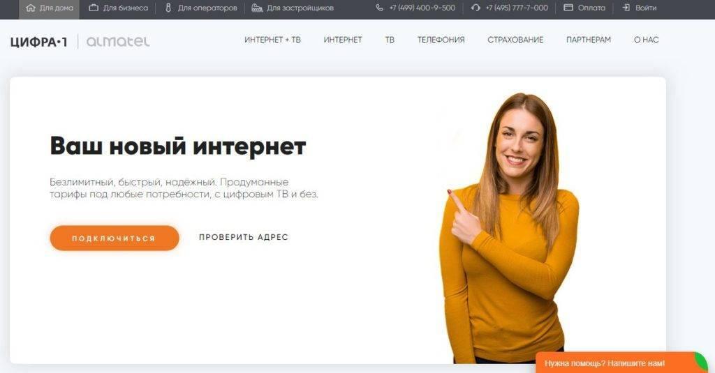 cifra1-cabinet-1-1024x535.jpg