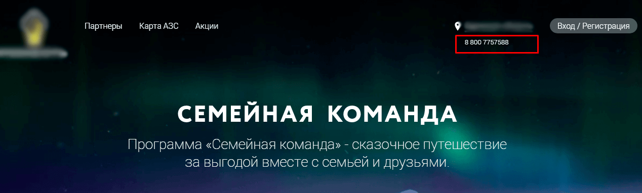 telefon-goryachey-linii-1.png