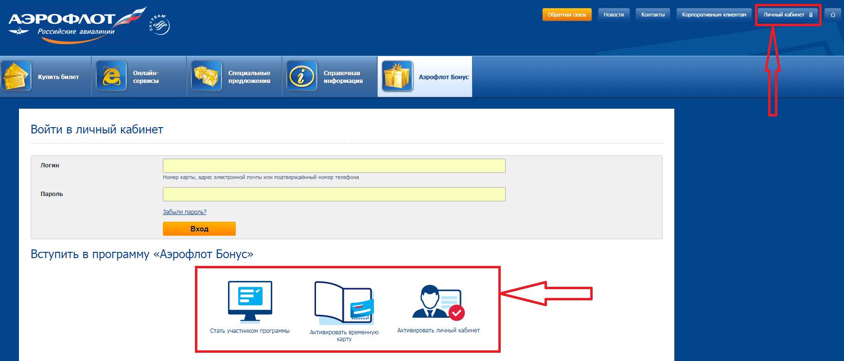 lichnyy-kabinet-na-sayte-aeroflot.png