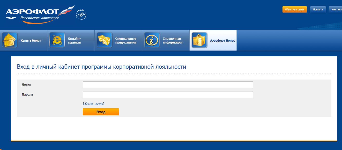 aeroflot-ofitsialnyiy-lichnyiy-kabinet.png