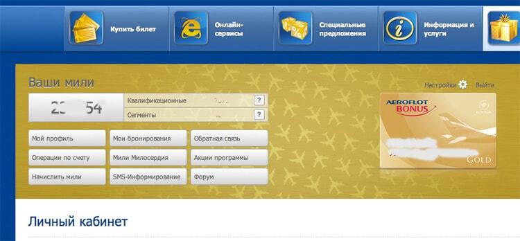 aeroflot-lichnyiy-kabinet.jpeg