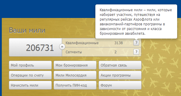 aeroflot-registratsiya.png