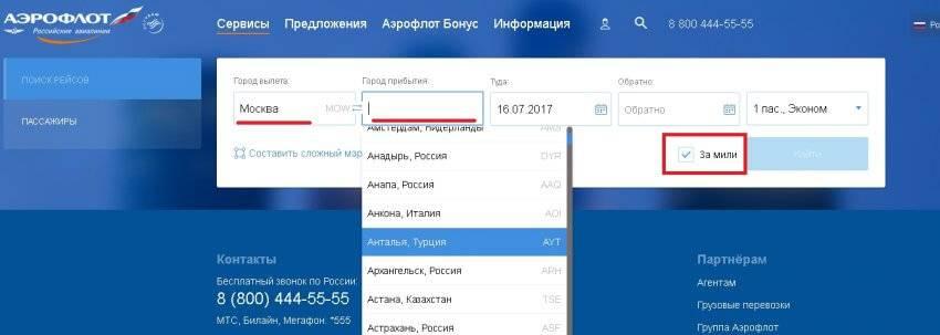 aeroflot-lichnyiy-kabinet-voyti.jpg