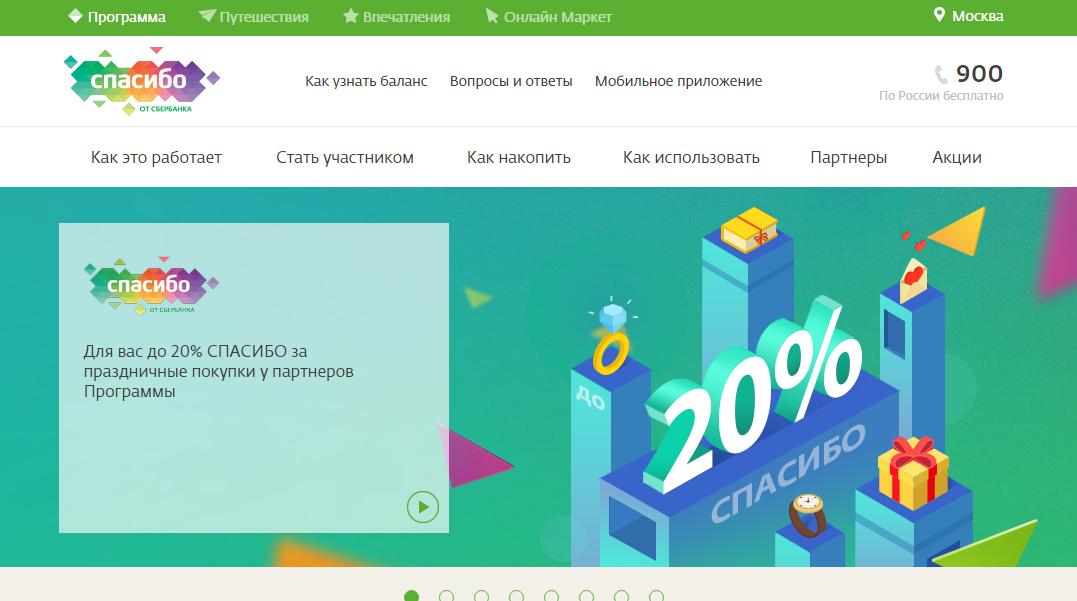 1-spasibo-ot-sberbanka-bonusy.png