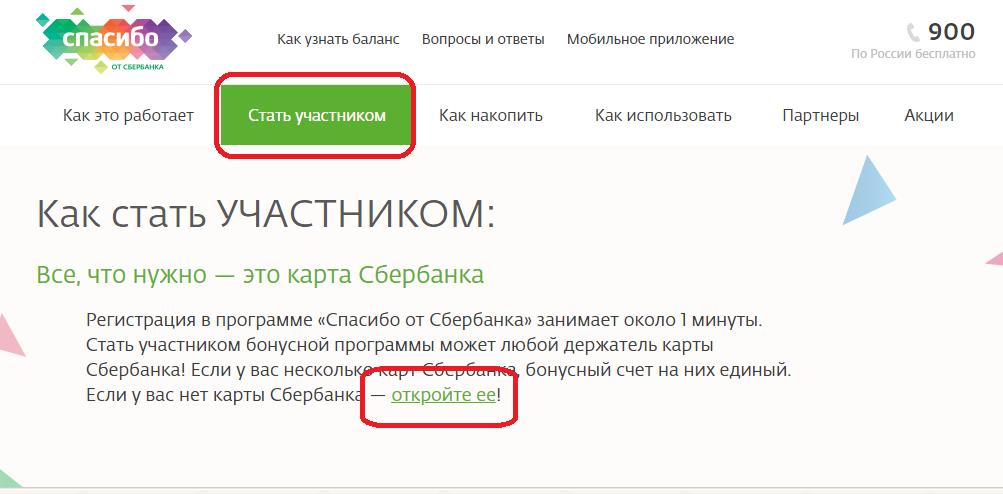 2-spasibo-ot-sberbanka-bonusy.png