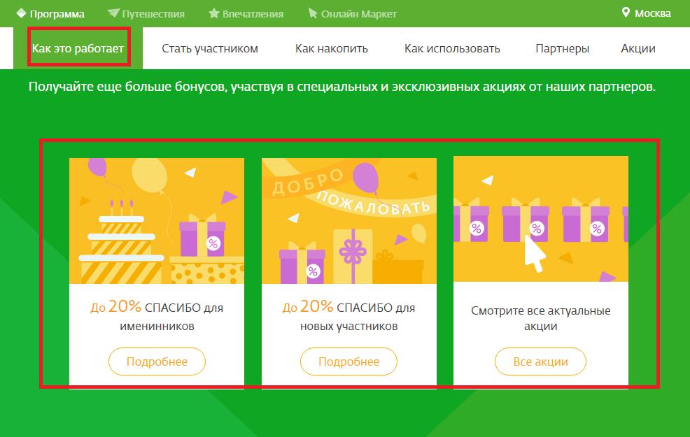3-spasibo-ot-sberbanka-bonusy.png