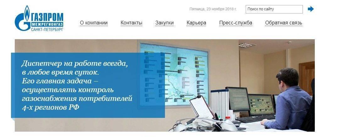 gazprom-mezhregiongaz-kaliningrad-1-e1543342196395.jpg