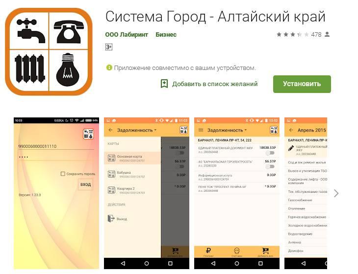 sistema-gorod_5.jpg