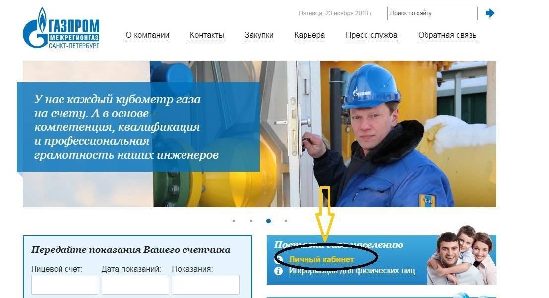 gazprom-mezhregiongaz-kaliningrad-3.jpg