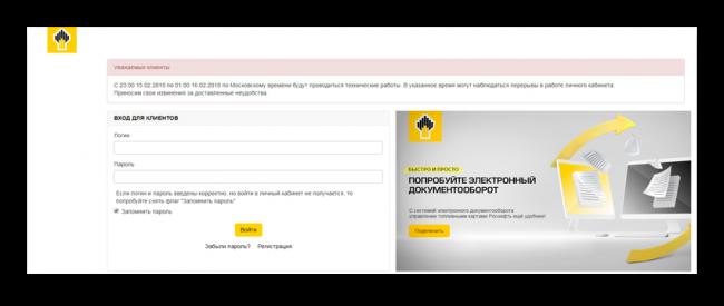 magistral-kart-lichnyj-kabinet.png