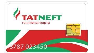 tatneft-lichnyiy-kabinet-toplivnyie-kartyi.jpg