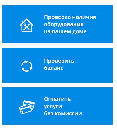 lichnyj-kabinet-omskie-kabelnye-seti%20%283%29.png