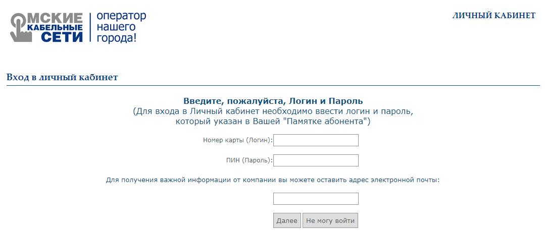 lichnyj-kabinet-omskie-kabelnye-seti%20%284%29.png
