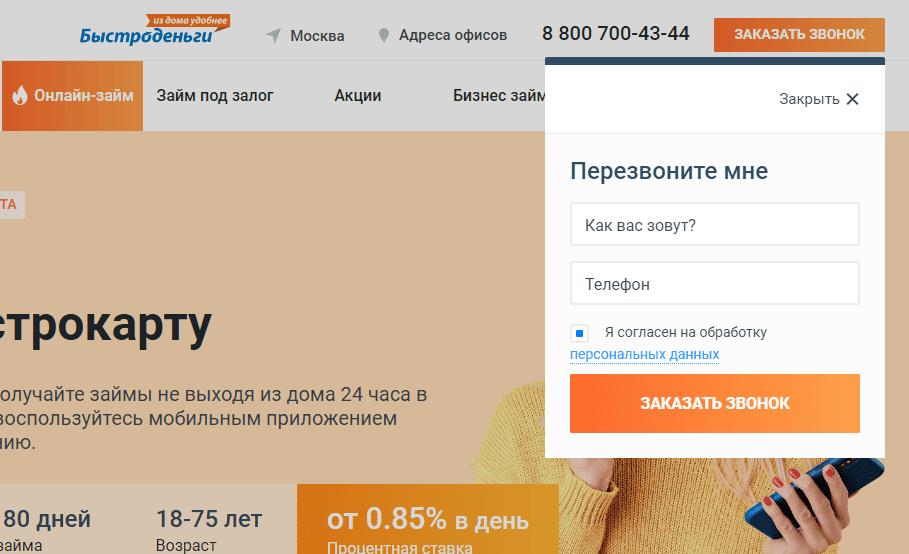 bystrodengi-obratnyy-zvonok-1.png