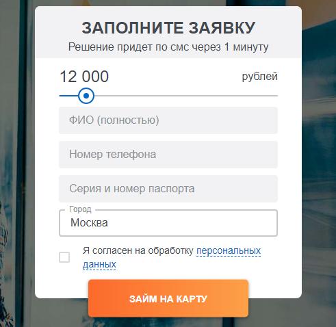zayavka-na-zaym.png