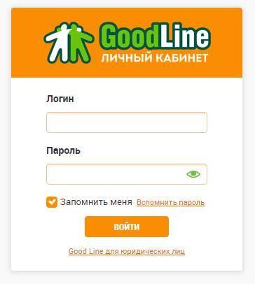 goodline-lk-vhod.jpg