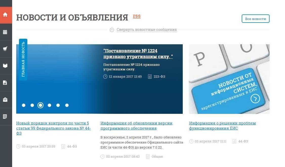 zakupki-site.jpg