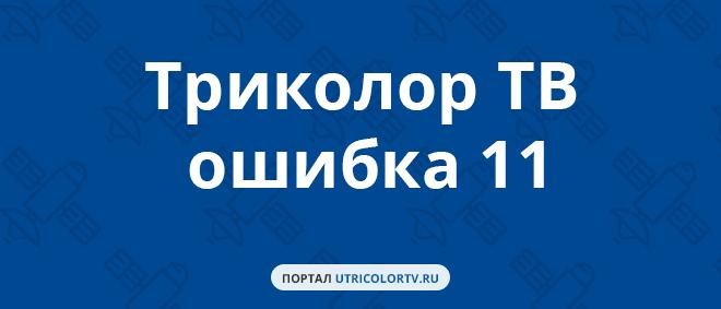 Trikolor-TV-oshibka-11-660x283.png