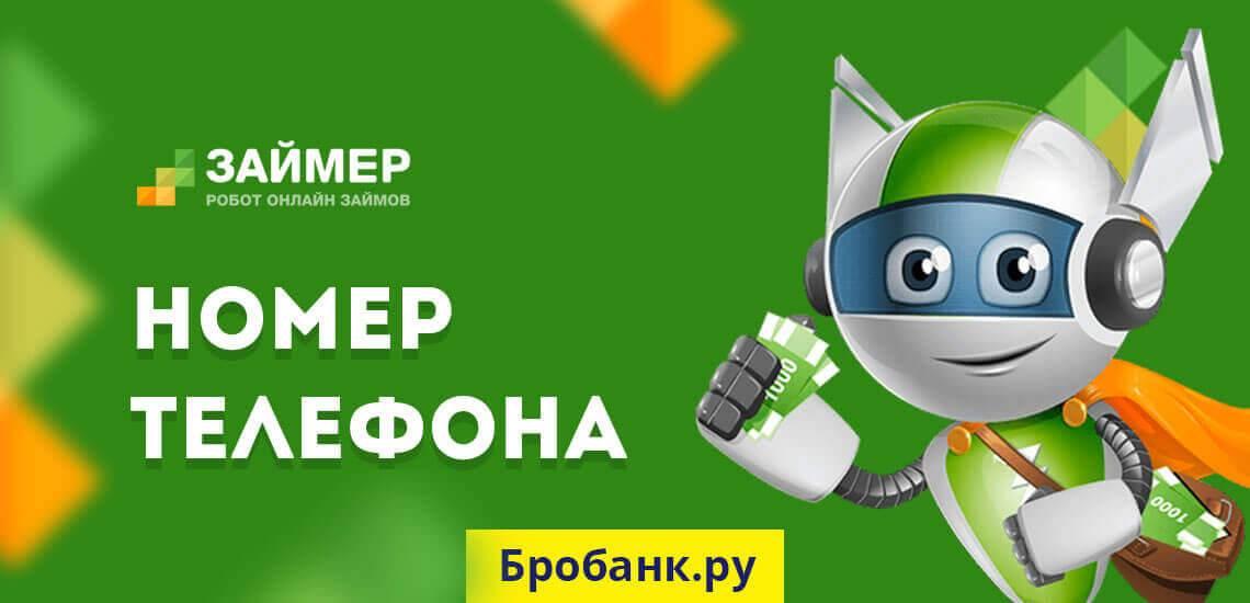 zaymer-nomer-telefona-1.jpg