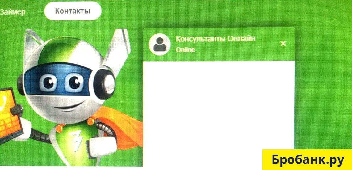 zaymer-nomer-telefona-4.jpg