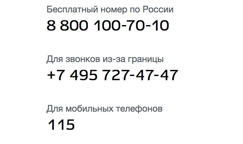 gosuslugi-kontakty.png