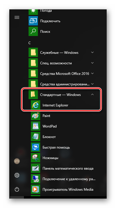 Raspolozhenie-Internet-Explorer-v-Windows-10.png