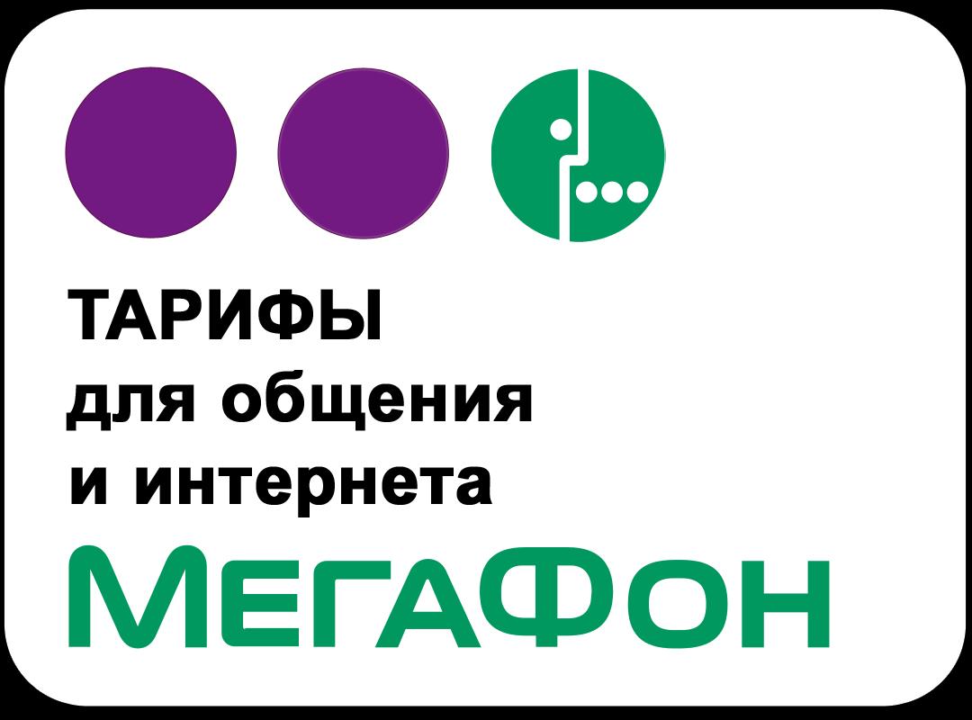 megafon-tariffs-banner.png