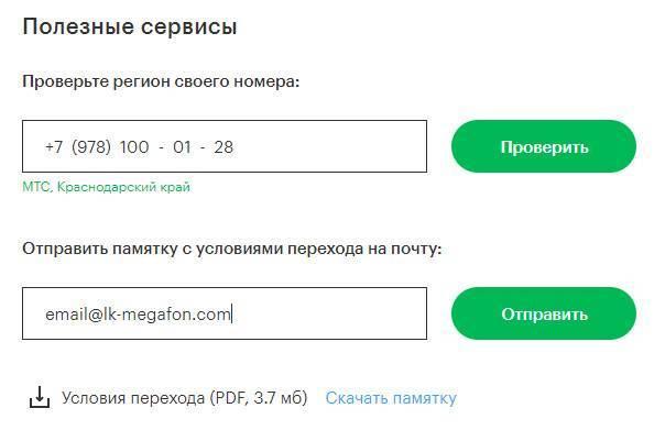 useful-service-megafon.jpg