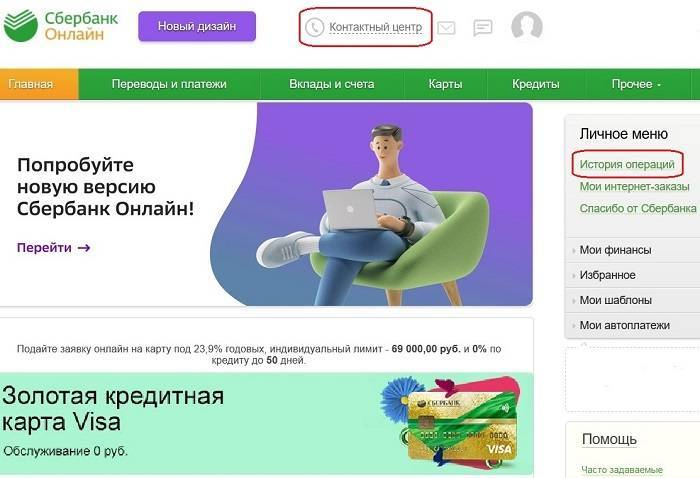 sberbank-onlajn.jpg