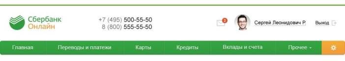 sberbank_onlajn_glavnaja_stranica.jpg