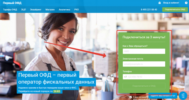 lichnyj-kabinet-ofd%20%282%29.png