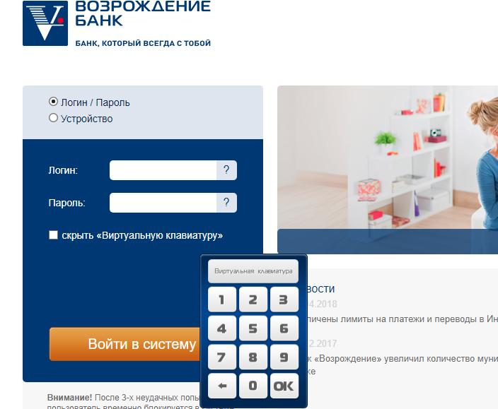 vbank-cabinet-2.png