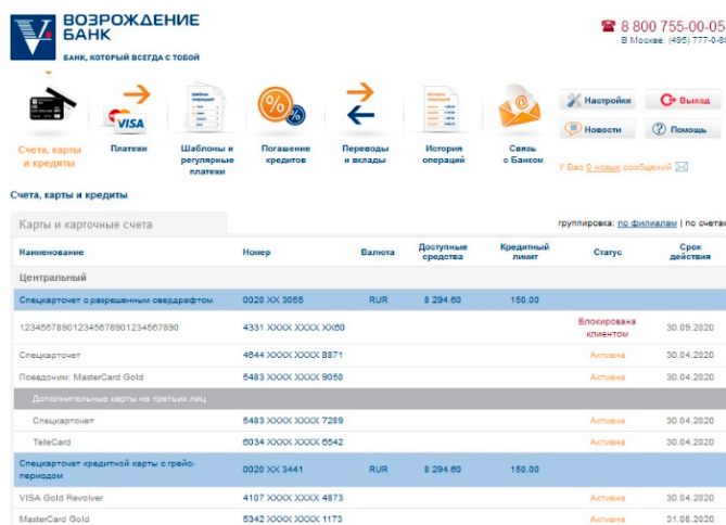 vbank-cabinet-4.png