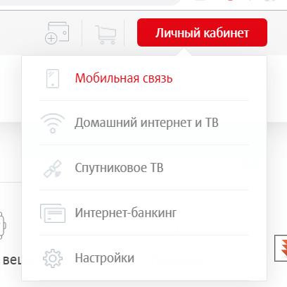 registracziya-v-lichnom-kabinete-mts-3.png