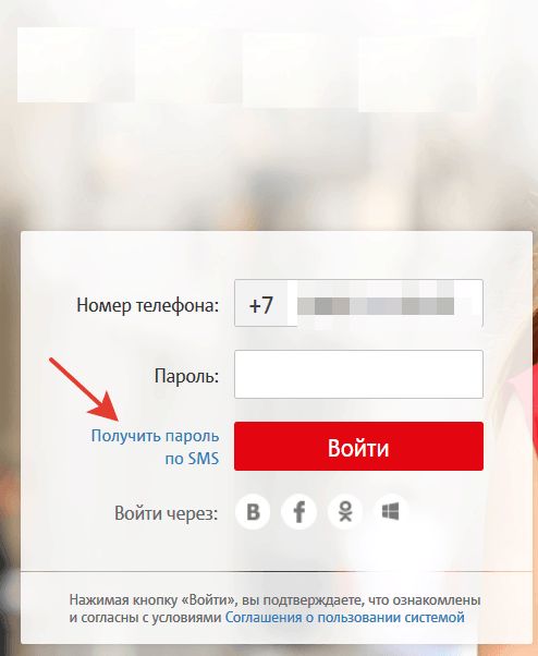 Lichnyj-kabinet-sbros-parolya.png