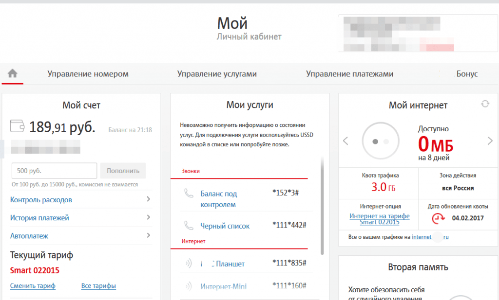 Lichnyj-kabinet-MTS-1024x617.png