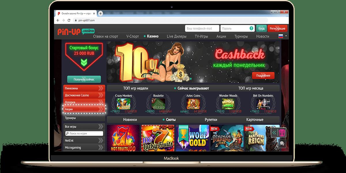 zerkalo-i-adres-pin-up-casino.png