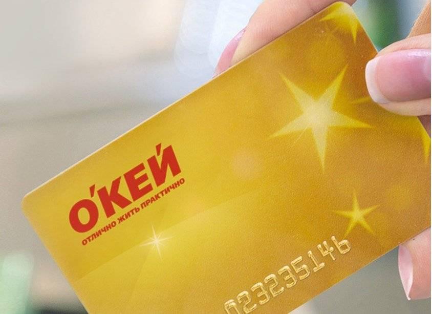 okey-skidochnaya-karta.jpg