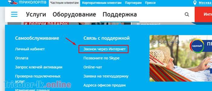 goryachaya-liniya-tricolor-tv-besplatnyiy-nomer-telefona.jpg