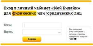 lichnii_kabinet-1-300x151.jpg