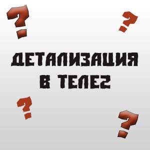 Детализация-в-Теле2.jpg