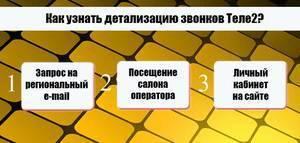 zakazat_detalizaciyu_zvonkov.jpg