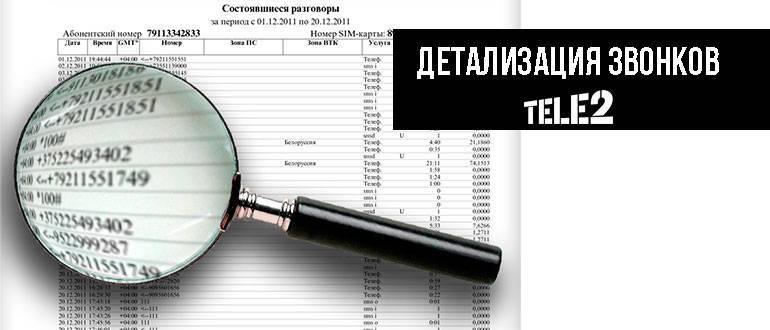 detalizatsiya-zvonkov-tele2.jpg