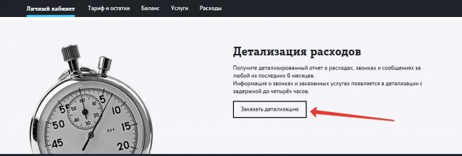 detalizatsiya-zvonkov-tele2-1.png