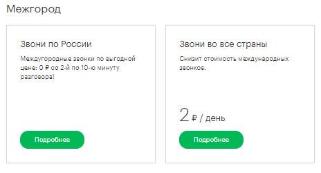 lichnyj-kabinet-megafon8.jpeg