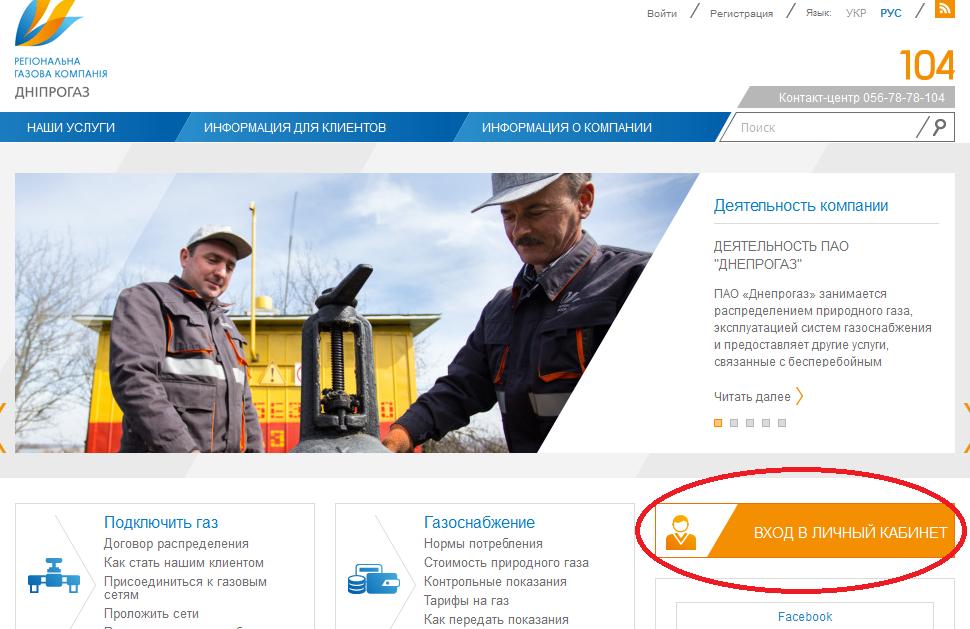 dneprogaz-lichnyy-kabinet-2.png