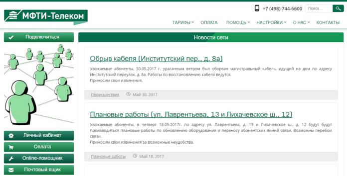 mipt-telecom-site.png
