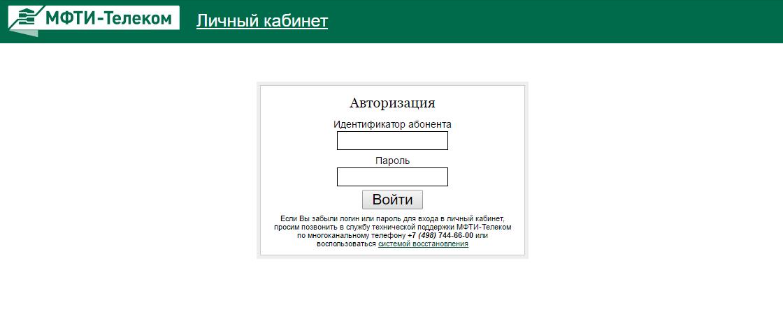mipt-telecom-lk.png