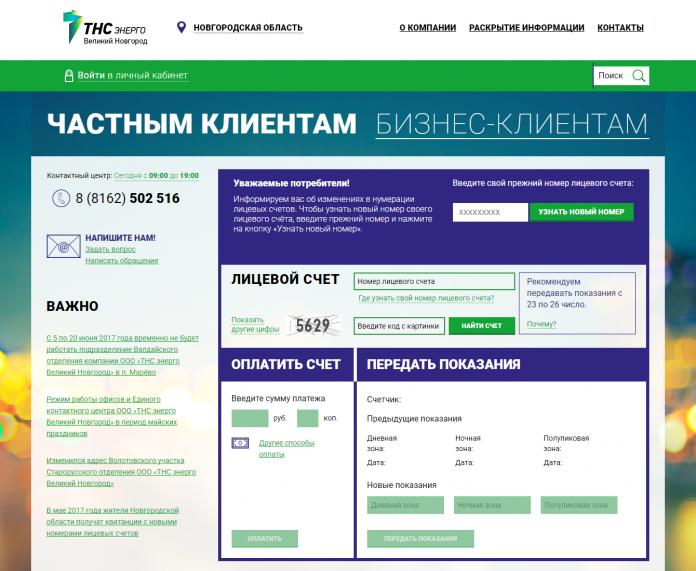 novgorod-tns-e-site.png